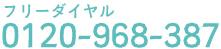 フリーダイヤル:0120-968-387